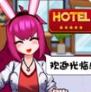 酒店经理人 V1.0 安卓版