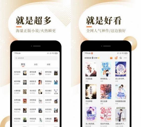 品阅小说app
