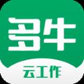 多牛云工作 V1.1.2 安卓版