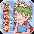 欧皇的烦恼 V1.0.2 破解版