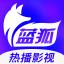 蓝狐影视 V1.5.7 破解版