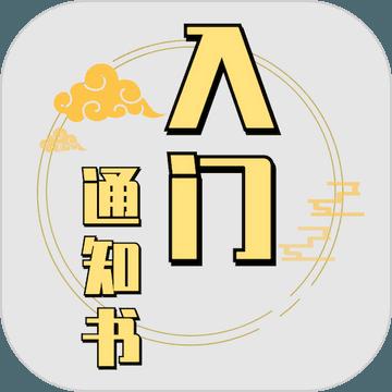 修个球仙 V1.0() 安卓版