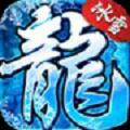 冰龙打金 V1.16.109 安卓版