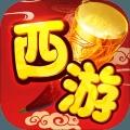 主宰西游 V1.0.1 安卓版