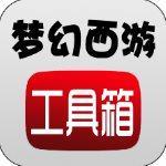 梦幻西游工具箱 V1.5.1 安卓版