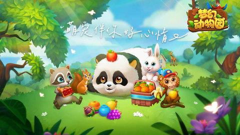 梦幻动物园游戏