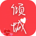 倾城小说 V1.0 安卓版