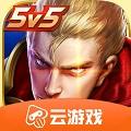 王者荣耀云 V3.9.0 安卓版