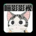 喵影影视 V4.1.0 安卓版