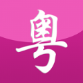 自学粤语 V1.2 安卓版