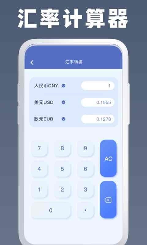 万能房贷计算器