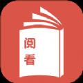 阅看全本小说 V1.2.2 安卓版