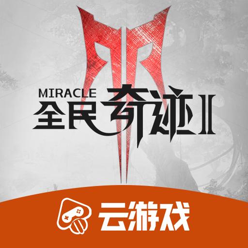 全民奇迹云游戏 V23.9 安卓版